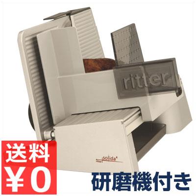 電動肉・ハムスライス機 リッター スライサーsolida4(ソリダ4) 研磨機付きモデル/カッター 肉 ハム 野菜 パン 厚さ調節可能《メーカー直送 代引/返品不可》