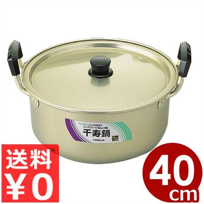 しゅう酸アルミ千寿鍋 40cm 昔ながらのアルミ鍋 21リットル/煮込み料理 大量調理が可能