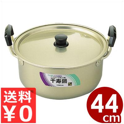 しゅう酸アルミ千寿鍋 44cm 昔ながらのアルミ鍋 28リットル/煮込み料理 大量調理が可能