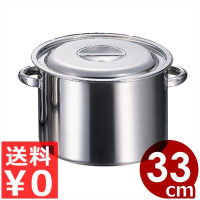 AG 半寸胴鍋 33cm/18リットル 18-8ステンレス製/ガスコンロ用 ずんどう鍋 シチュー鍋 煮込み鍋