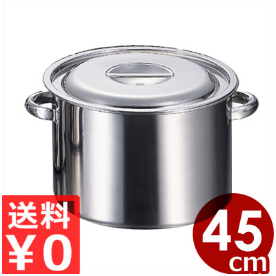 AG 半寸胴鍋 45cm/49リットル 18-8ステンレス製/ガスコンロ用 ずんどう鍋 シチュー鍋 煮込み鍋