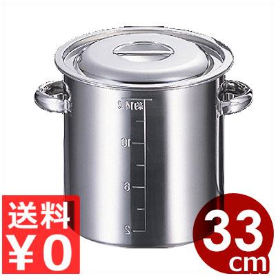 AG モリブデン含有ステンレス寸胴鍋 33cm(目盛付・手付) 26リットル/業務用ステンレス寸胴鍋 ガスコンロ用 ずんどう鍋 スープ鍋