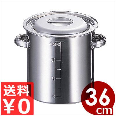 AG モリブデン含有ステンレス寸胴鍋 36cm(目盛付・手付) 36リットル/業務用ステンレス寸胴鍋 ガスコンロ用 ずんどう鍋 スープ鍋