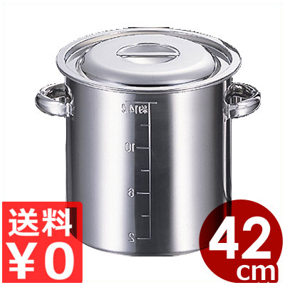 AG モリブデン含有ステンレス寸胴鍋 42cm(目盛付・手付) 58リットル/業務用ステンレス寸胴鍋 ガスコンロ用 ずんどう鍋 スープ鍋