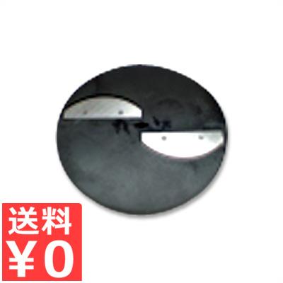 スライスボーイMSC-90用 スライス円盤/取替え 交換 替刃