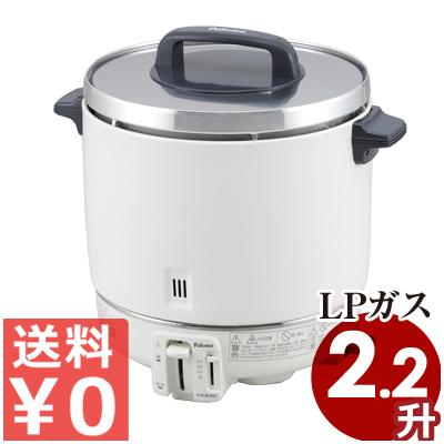 パロマ ガス炊飯器 PR-403SF LP用 最大2.2升/大量の炊飯が可能
