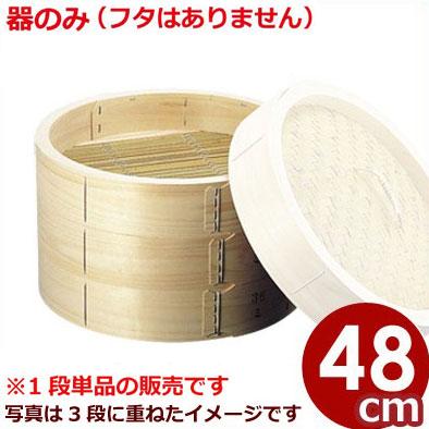 中華せいろ(蒸籠) 本体のみ フタ無し 48cm 木製(ヒノキ)/蒸し器 丸型