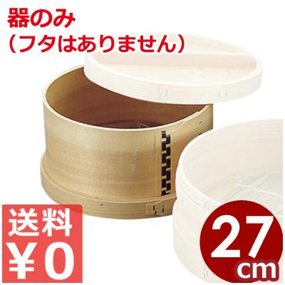 日本釜用 木製板せいろ(蒸籠) 本体のみ フタ無し 27cm用/蒸し器 丸型