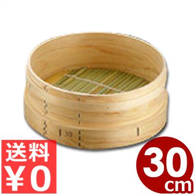 料理鍋用 木製和せいろ(蒸籠) フタ無し 本体のみ 30cm用/蒸し器 丸型