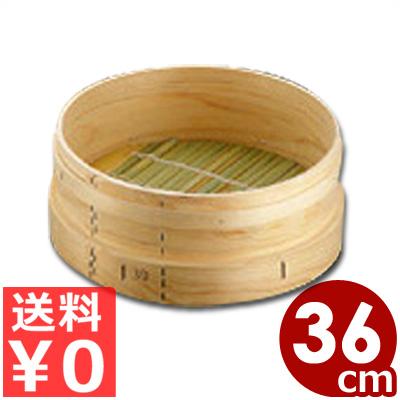料理鍋用 木製和せいろ(蒸籠) フタ無し 本体のみ 36cm用/蒸し器 丸型