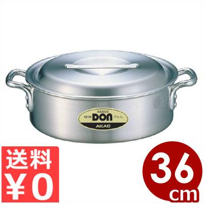 DON アルミ外輪鍋 36cm/11.9リットル/煮込み料理 丈夫 《メーカー取寄/返品不可》