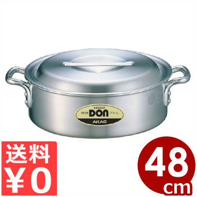DON アルミ外輪鍋 48cm/28リットル/煮込み料理 丈夫 《メーカー取寄/返品不可》
