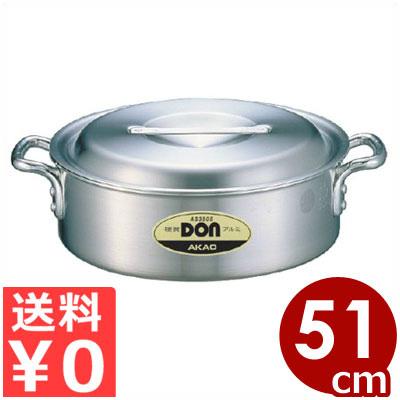 DON アルミ外輪鍋 51cm/33リットル/煮込み料理 丈夫 《メーカー取寄/返品不可》