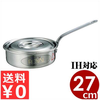 ロイヤル ソテーパン(XTD)27cm/5リットル IH(電磁)調理対応 18-10ステンレス片手鍋/浅い ソース作り 煮込み