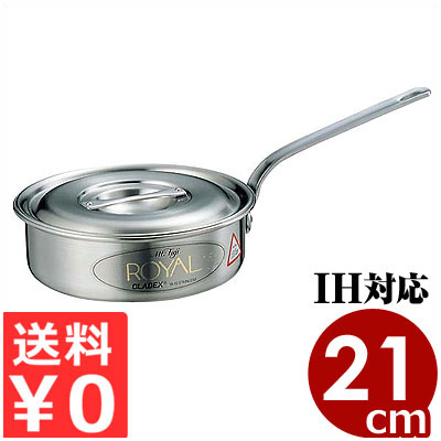 ロイヤル ソテーパン(XTD)21cm/2.3リットル IH(電磁)調理対応 18-10ステンレス片手鍋/浅い ソース作り 煮込み