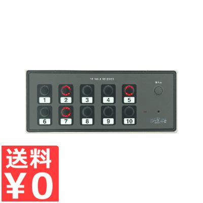 店舗用信号送受信機 「ソネット君」 10テーブル受信機 SRE-10 10個まで表示可能/呼び出し《メーカー直送 代引/返品不可》