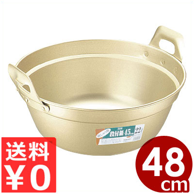 アカオアルミ しゅう酸段付鍋 48cm 昔ながらのアルミ鍋 17.5リットル/煮込み料理 大量調理が可能 《メーカー取寄/返品不可》