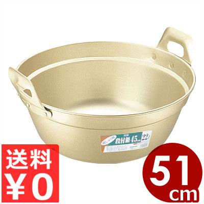 アカオアルミ しゅう酸段付鍋 51cm 昔ながらのアルミ鍋 20リットル/煮込み料理 大量調理が可能 《メーカー取寄/返品不可》