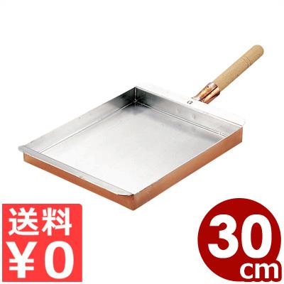 マル新 銅 玉子焼き 関西型 30cm 業務用向け大サイズ/長方形卵焼き器 卵用フライパン エッグロースター