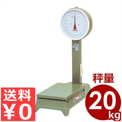 ヤマト 自動台秤(小型) 20kg キャスターなし/業務用大はかり 重量物用はかり《メーカー直送 代引/返品不可》