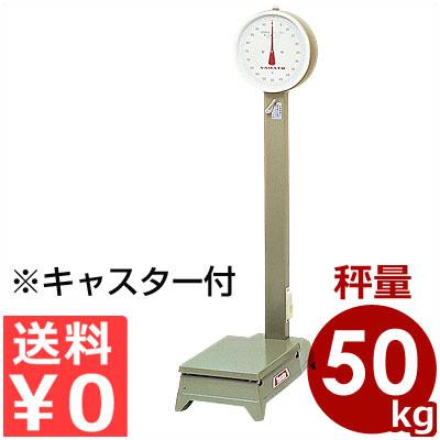 ヤマト 自動台秤(中型) 50kg キャスター付き/業務用大はかり 重量物用はかり 車輪付き《メーカー直送 代引/返品不可》