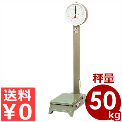 ヤマト 自動台秤(中型) 50kg キャスターなし/業務用大はかり 重量物用はかり《メーカー直送 代引/返品不可》
