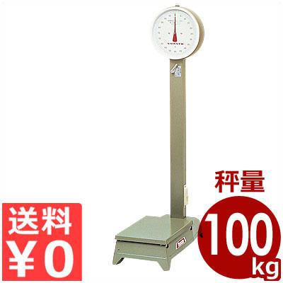 ヤマト 自動台秤(中型) 100kg キャスターなし/業務用大はかり 重量物用はかり《メーカー直送 代引/返品不可》