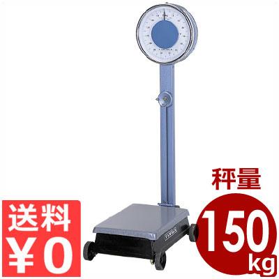 TANAKA 自動台秤(大型) 150kg キャスター付き/業務用大はかり 重量物用はかり 車輪付き 《メーカー取寄/返品不可》