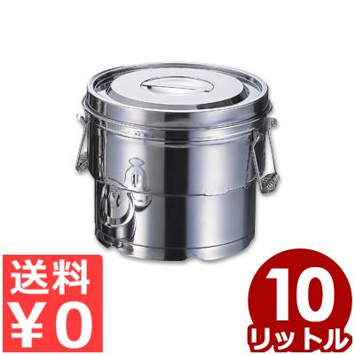 段付きステンレス汁食缶 クリップ無し 10L 二重構造 18-8ステンレス製/学校給食 介護施設食事 配膳用食缶 汁物食缶