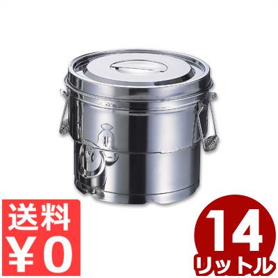 段付きステンレス汁食缶 クリップ無し 14L 二重構造 18-8ステンレス製/学校給食 介護施設食事 配膳用食缶 汁物食缶