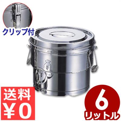 段付きステンレス汁食缶 4点クリップ付き 6L 二重構造 18-8ステンレス製/学校給食 介護施設食事 配膳用食缶 汁物食缶