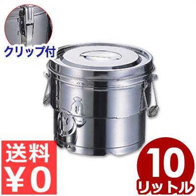段付きステンレス汁食缶 3点クリップ付き 10L 二重構造 18-8ステンレス製/学校給食 介護施設食事 配膳用食缶 汁物食缶