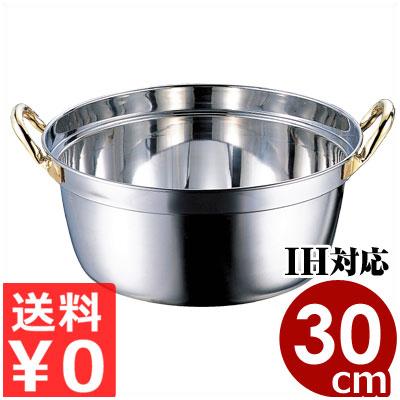 クラッド段付鍋 30cm/5.4リットル IH(電磁)対応 ステンレス業務用鍋/熱効率 煮物 煮込み料理