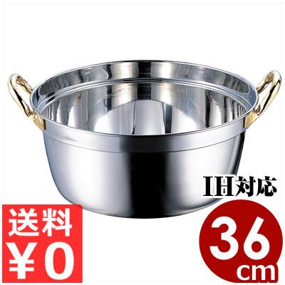クラッド段付鍋 36cm/10リットル IH(電磁)対応 ステンレス業務用鍋/熱効率 煮物 煮込み料理 大量調理が可能