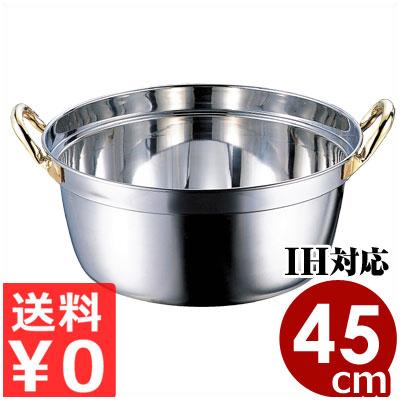 クラッド段付鍋 45cm/20リットル IH(電磁)対応 ステンレス業務用鍋/熱効率 煮物 煮込み料理 大量調理が可能