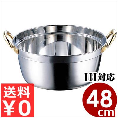 クラッド段付鍋 48cm/25リットル IH(電磁)対応 ステンレス業務用鍋/熱効率 煮物 煮込み料理 大量調理が可能