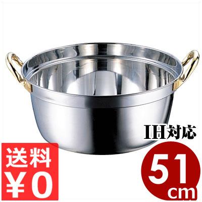 クラッド段付鍋 51cm/29リットル IH(電磁)対応 ステンレス業務用鍋/熱効率 煮物 煮込み料理 大量調理が可能