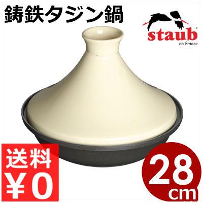 ストウブ staub タジン28cm ブラック 40509-395 IH(電磁)対応/北アフリア生まれの土鍋 タジン鍋 鋳鉄ホーロー鍋 無水調理 蒸し鍋 《メーカー取寄/返品不可》