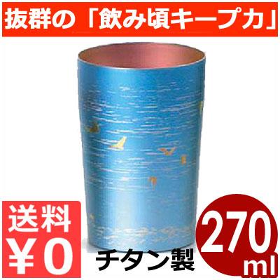 純チタン製二重タンブラー「朱鷺」 小 240cc ブルー/保冷・保温に優れた二重構造のタンブラーグラス チタンコップ ビール お酒 飲み頃 冷たい 温かい キープ 長持ち 割れない金属グラス