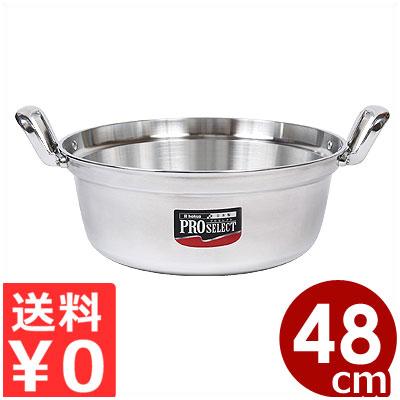 プロセレクト アルミ料理鍋 48cm 両手鍋 28リットル/煮込み料理 大量調理が可能 《メーカー取寄/返品不可》