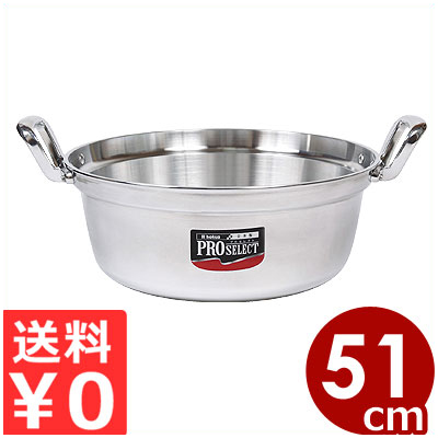 プロセレクト アルミ料理鍋 51cm 両手鍋 32.7リットル/煮込み料理 大量調理が可能 《メーカー取寄/返品不可》