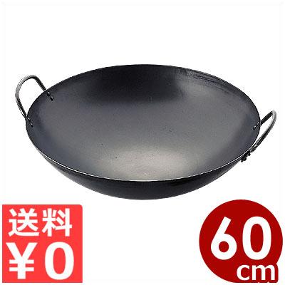 SS 鉄プレス中華鍋 60cm 広東鍋/鉄製炒め鍋 鉄製中華鍋 両手中華鍋 チャイナパン