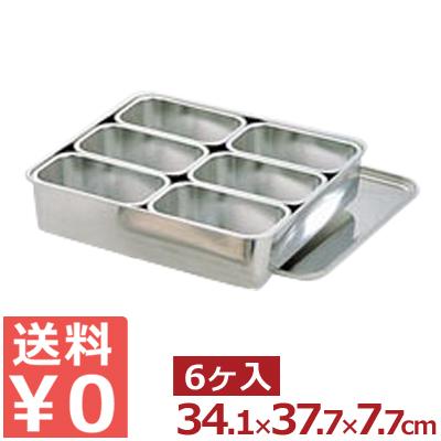 業務用 調味料入れバット 18型 6ケ入り 18-8ステンレス製/入れ物 容器 保存 保管 小分け シンプル