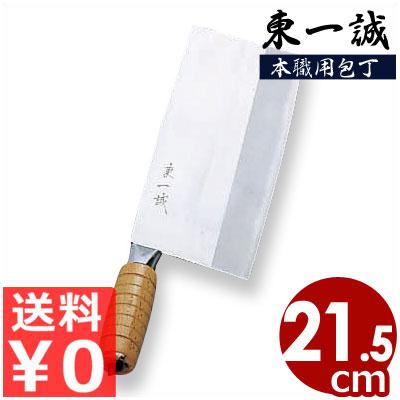 東一誠 中華包丁 21.5cm 刃幅9cm 本職用包丁シリーズ 白三鋼の打刃物/鋼