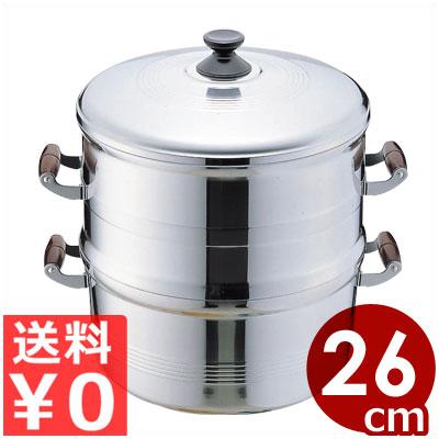 長生 アルミ製セイロ(蒸し器) 一重26cm(蒸し段1個) 竹製スノコ付き 業務用 金属製蒸し器/鍋 蒸し料理 もち米 中華まん 饅頭 点心