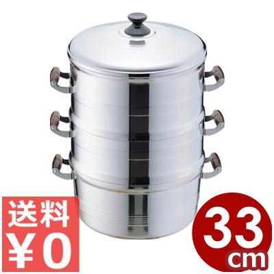 長生 アルミ製セイロ(蒸し器) 二重33cm(蒸し段2個) 竹製スノコ付き 業務用 金属製蒸し器/鍋 蒸し料理 もち米 中華まん 饅頭 点心