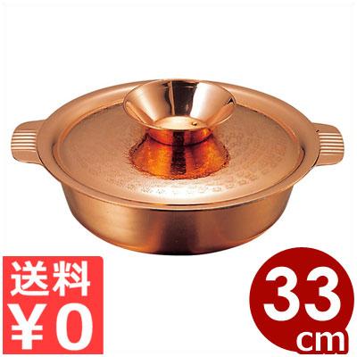 宴会鍋 銅 ちり鍋 シルクウェア 33cm 卓上鍋 熱がよく伝わる銅製!/高い熱伝導性 ガスコンロ用 魚鍋 海鮮鍋