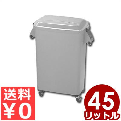 厨房ペール キャスター付 45L CK-45 グレー/厨房用角バケツ ごみ箱 ダストボックス 移動 車輪付き