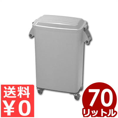 厨房ペール キャスター付 70L CK-70 グレー/厨房用角バケツ ごみ箱 ダストボックス 移動 車輪付き