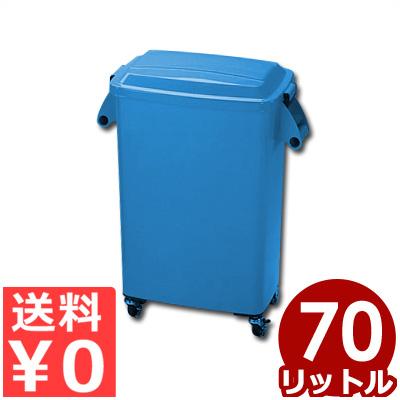 厨房ペール キャスター付 70L CK-70 ブルー/厨房用角バケツ ごみ箱 ダストボックス 移動 車輪付き